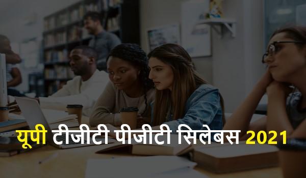 UP TGT PGT Syllabus 2021 Pdf Download Now | यूपी टीजीटी पीजीटी सिलेबस 2021 हिंदी