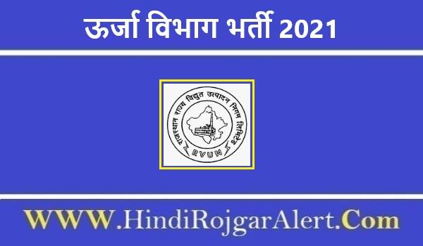 Urja Vibhag Jobs Bharti 2021  |  ऊर्जा विभाग भर्ती 2021