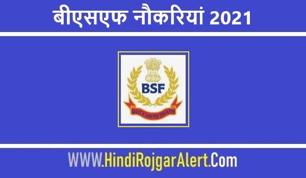 Border Security Force Jobs Bharti 2021 |  बीएसएफ नौकरियां 2021
