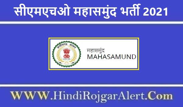 CMHO Mahasamund Jobs Bharti 2021  |  सीएमएचओ महासमुंद भर्ती 2021