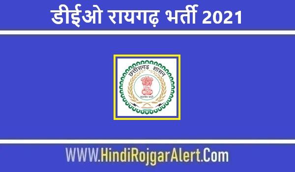DEO Raigarh Jobs Bharti 2021   डीईओ रायगढ़ भर्ती 2021