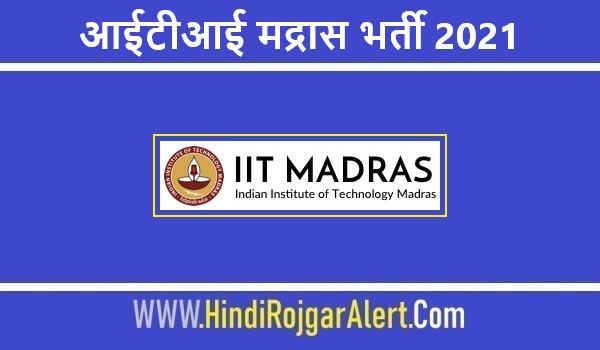 IIT Madras Jobs Bharti 2021    आईटीआई मद्रास भर्ती 2021