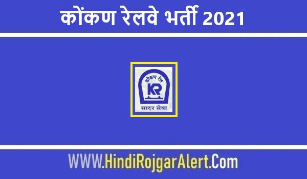 Konkan Railway Jobs Bharti 2021 | कोंकण रेलवे भर्ती 2021