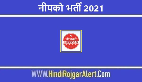 NEEPCO Jobs Bharti 2021 | नीपको भर्ती 2021