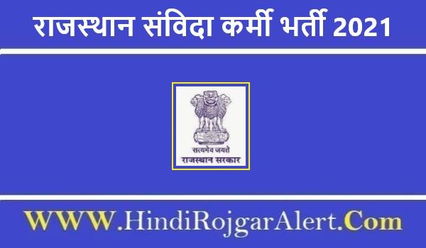 Rajasthan Samvida Karmi Jobs Bharti 2021   राजस्थान संविदा कर्मी भर्ती 2021
