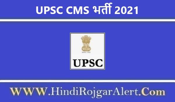 UPSC CMS Jobs Bharti 2021 |  UPSC CMS भर्ती 2021