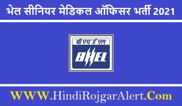 BHEL Senior Medical Officer Jobs Bharti 2021   भेल सीनियर मेडिकल ऑफिसर भर्ती 2021