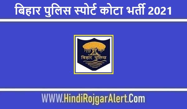 Bihar Police Sports Quota Bharti 2021 | बिहार पुलिस स्पोर्ट कोटा भर्ती 2021