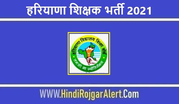 Haryana Teacher Jobs Bharti 2021 | हरियाणा शिक्षक भर्ती 2021