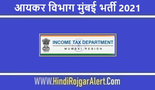 Income Tax Department Mumbai Jobs Bharti 2021 | आयकर विभाग मुंबई भर्ती 2021