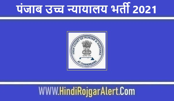 Punjab High Court Jobs Bharti 2021   पंजाब उच्च न्यायालय भर्ती 2021