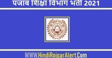 Punjab Shiksha Vibhag Jobs Bharti 2021   पंजाब शिक्षा विभाग भर्ती 2021