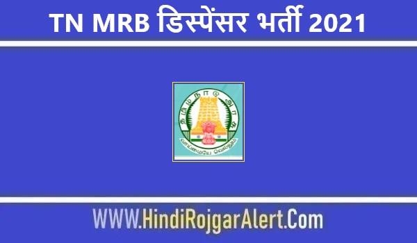 TN MRB Dispenser Jobs Bharti 2021 | TN MRB डिस्पेंसर भर्ती 2021