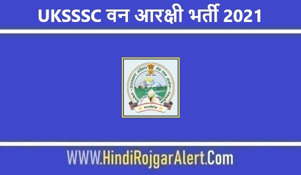 UKSSSC Forest Constable Jobs Bharti 2021 | UKSSSC वन आरक्षी भर्ती 2021