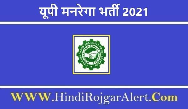 UP MGNREGA Jobs Bharti 2021। यूपी मनरेगा भर्ती 2021