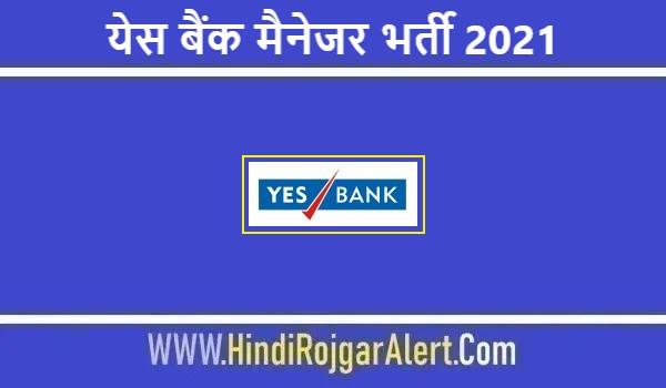 Yes Bank Jobs Bharti 2021 | येस बैंक भर्ती 2021