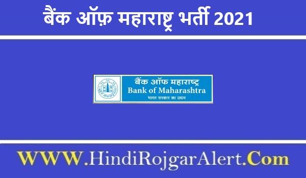 बैंक ऑफ़ महाराष्ट्र विशेषज्ञ अधिकारी भर्ती 2021 Bank Of Maharastra SO Jobs के लिए आवेदन
