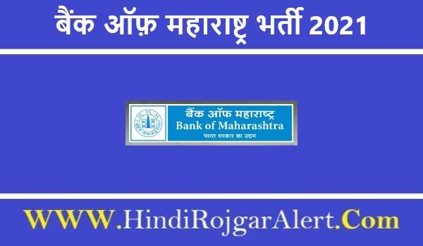 Bank of Maharashtra Jobs Bharti 2021 | बैंक ऑफ़ महाराष्ट्र स्पेशलिस्ट ऑफिसर्स भर्ती 2021