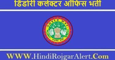 डिंडोरी कलेक्टर ऑफिस भर्ती 2021 Dindori Collector Office Jobs Bharti के लिए आवेदन