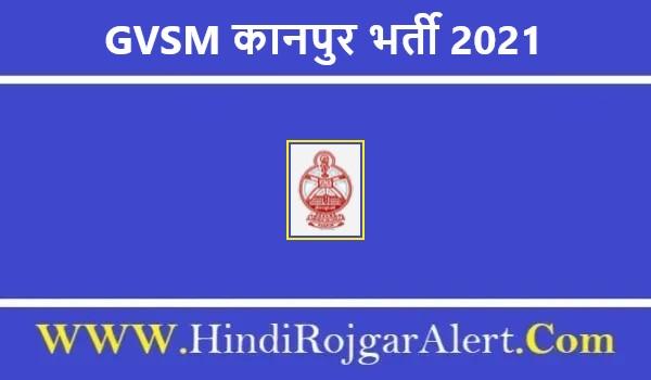 जीएसवीएम मेडिकल कॉलेज कानपुर भर्ती 2021 |  GSVM Medical College Jobs ऐसे करें आवेदन