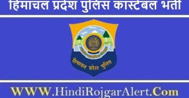 हिमाचल प्रदेश पुलिस कांस्टेबल भर्ती 2021 HP Police Constable Bharti के लिए आवेदन
