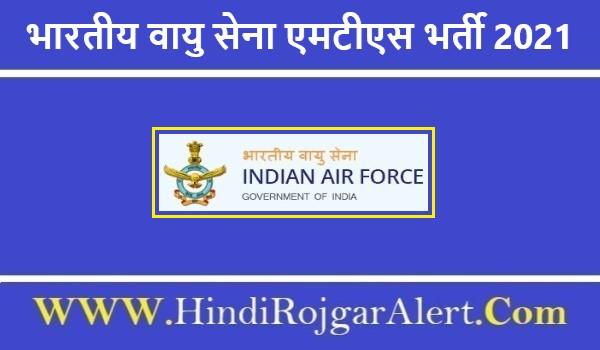 भारतीय वायु सेना एमटीएस भर्ती 2021 Indian Army MTS Jobs के लिए आवेदन