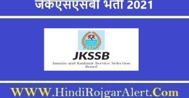 जेकेएसएसबी भर्ती 2021 JKSSB Jobs के लिए आवेदन