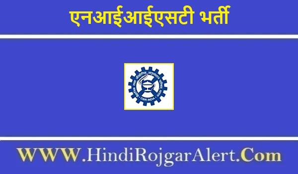 एनआईआईएसटी भर्ती 2021 NIIST Secretariat Assistant Bharti के लिए आवेदन