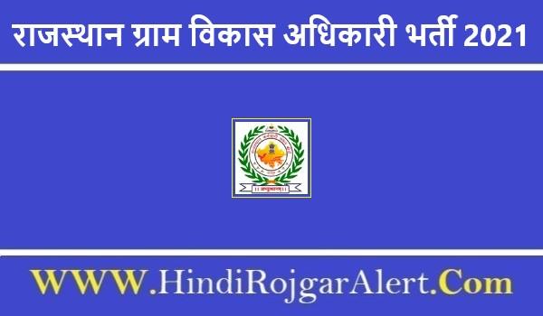 राजस्थान ग्राम विकास अधिकारी भर्ती 2021 RSMSSB VDO Jobs के लिए आवेदन