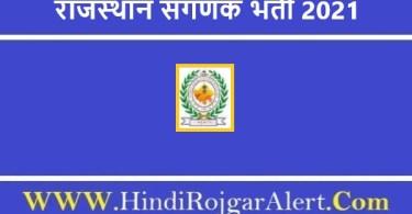 राजस्थान संगणक भर्ती 2021 Rajasthan Sanganak Jobs के लिए आवेदन