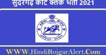 सुंदरगढ़ कोर्ट क्लर्क भर्ती 2021 Sundargarh Court Clerk Jobs के लिए आवेदन