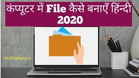 Computer Me file Kaise Banaye Hain