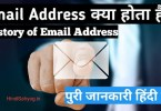 Email Address ka Matlab Kya Hota hai Hindi Mai