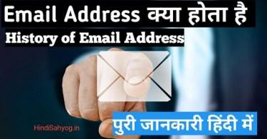 Email Address ka Matlab Kya Hota hai Hindi Mai