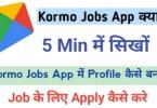 Google Kormo jobs app kya hai
