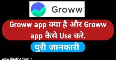 Groww App क्या है, Groww App कैसे Use करे