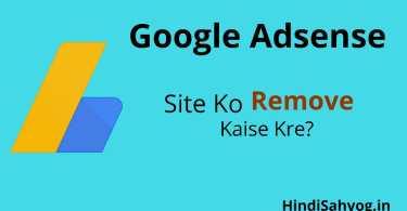 Adsense Account Se Website Ka Url Kaise Remove Kare