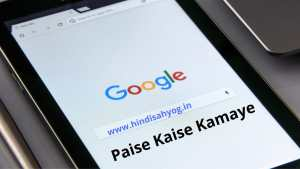 Google Se Paise Kaise Kamaye In Hindi