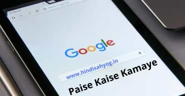 Google Se Paise Kaise Kamaye In Hindi