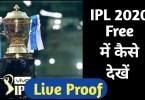 IPL 2020 free kaise dekhe
