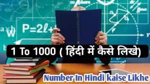 1 to 100 (हिंदी में कैसे लिखे) Number in Hindi Me kaise Likhe