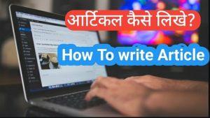 ब्लॉग कैसे लिखें