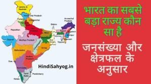 भारत का सबसे बड़ा राज्य कौन सा है