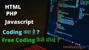Free में Online Coding कैसे सीखे