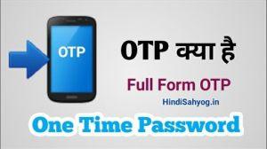 One Time Password (OTP) क्या है