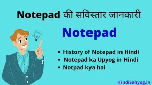 notepad kya hai in hindi