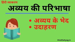 avyay in hindi