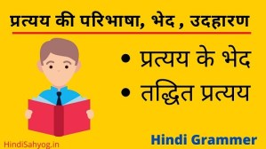 Pratyay in Hindi