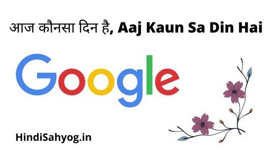 Aaj Kaun Sa Din Hai Google