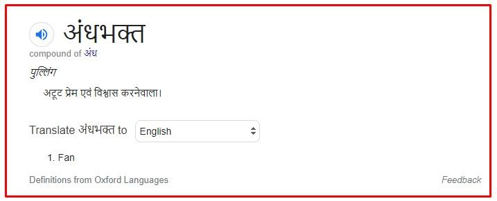 Andh Bhakt Kise Kahate Hai